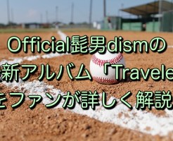 Official髭男dismの最新アルバム「Traveler」をファンが詳しく解説!