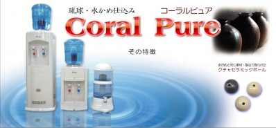 Corak Pureのバナー