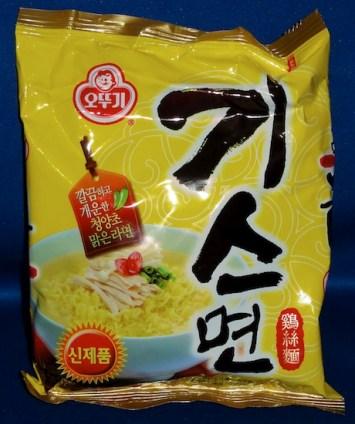 オトギギス麺