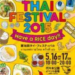タイ・フェスティバル2015