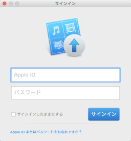 iTunes Producerのログイン画面