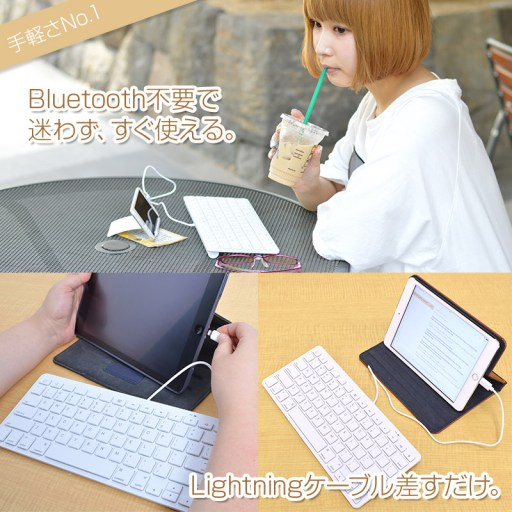 電池要らず!iPhone/iPad用有線ミニキーボード