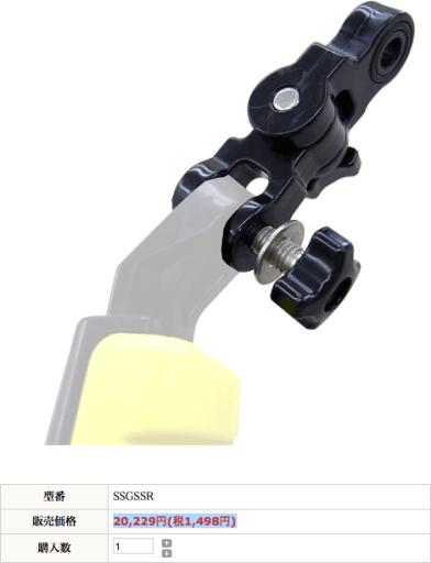シーアンドシー Sea & Sea Swivel Joint Replacement for Grip Stay S
