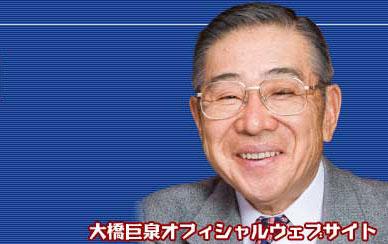 大橋巨泉オフィシャルサイトの写真