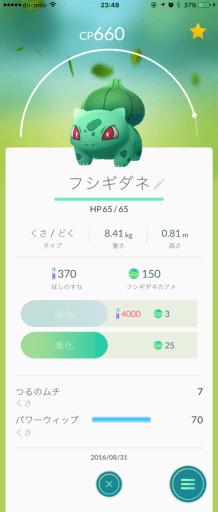 フシギダネCP341