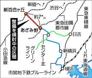 あざみ野-新百合ヶ丘、地下鉄延伸を再び試算へ