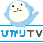 ひかりTVを解約