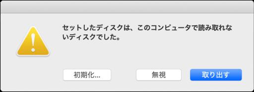 HDDアンマウント後のメッセージ