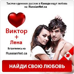 Сайт знакомств в Канаде