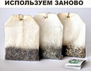 чай-в-пакетиках-используем-заново...)