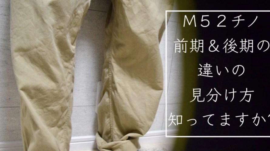 M52パンツのアイキャッチ