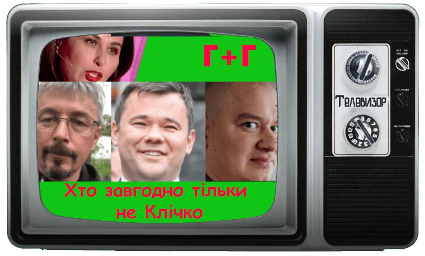 «Финт ушами» или как назначить «зеленого» мера. Ткаченко хочет избирать мера голосами Киевсовета, а не горожан (видео)