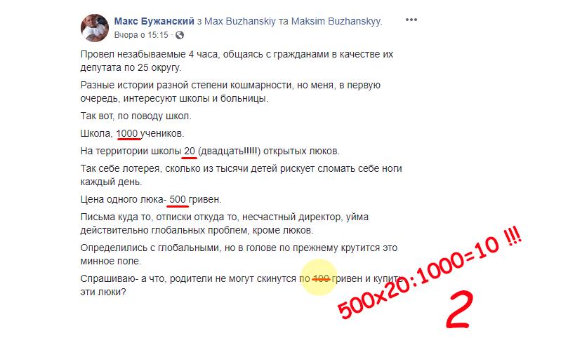 Бужанскому нужно не в депутаты, а в первый класс. Очередой фейл безграмотного украинофоба