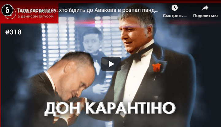 Радуцкий и другие представители зе-команды ездили на поклон к Авакову