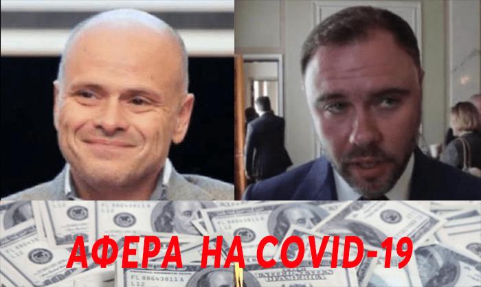Гліб Загорій та зе-смотрящій Михайло Радуцький добре нажилися на афері з ліками від COVID-19