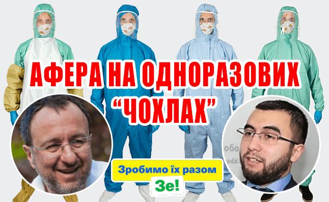 Медики без захисту: директор «Медзакупівлі України» лобіює бізнес «ДНР»