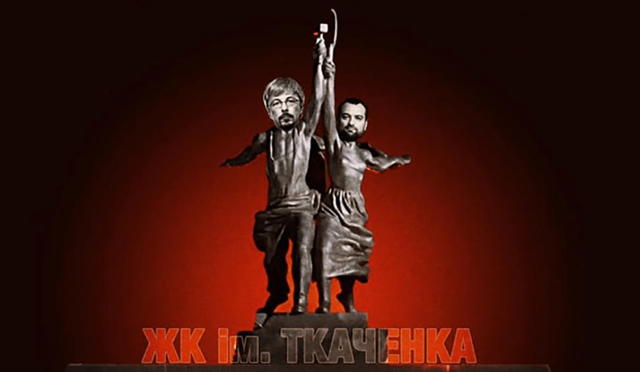«Афера Ткаченка». «Слуга» Олександр Ткаченко незаконно приватизував Одеську кіностудію