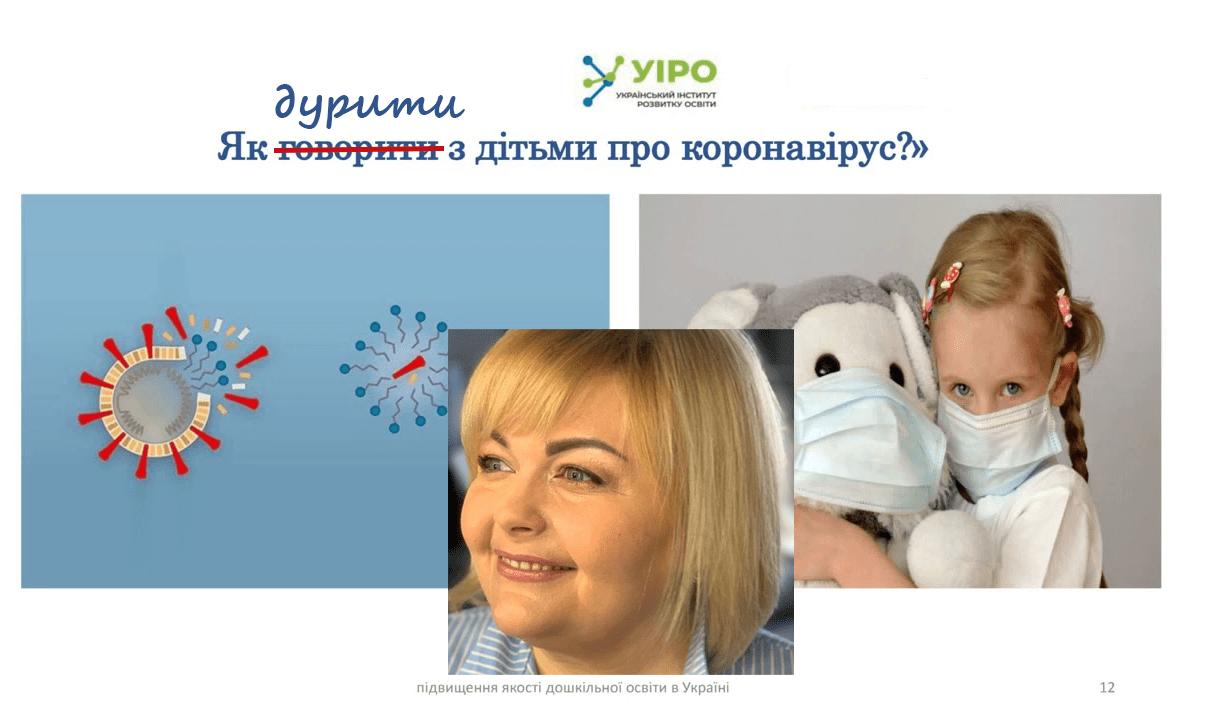 Ольга Косенчук — держслужбовець що поширює неправдиві відомості про коронавірус серед дітей
