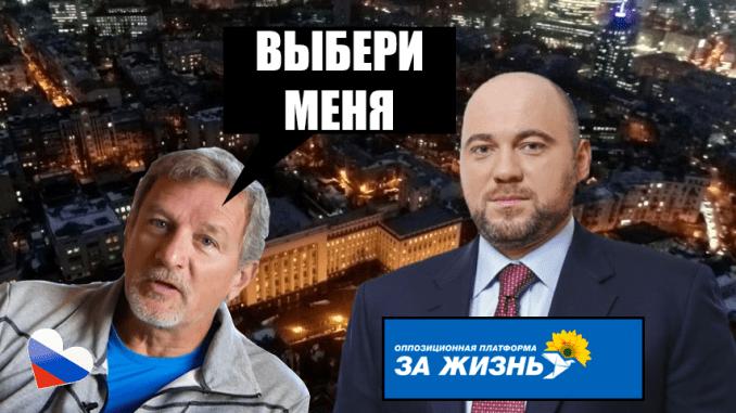 Столар хочет вернуть контроль над Киевом сделав Пальчевского мером