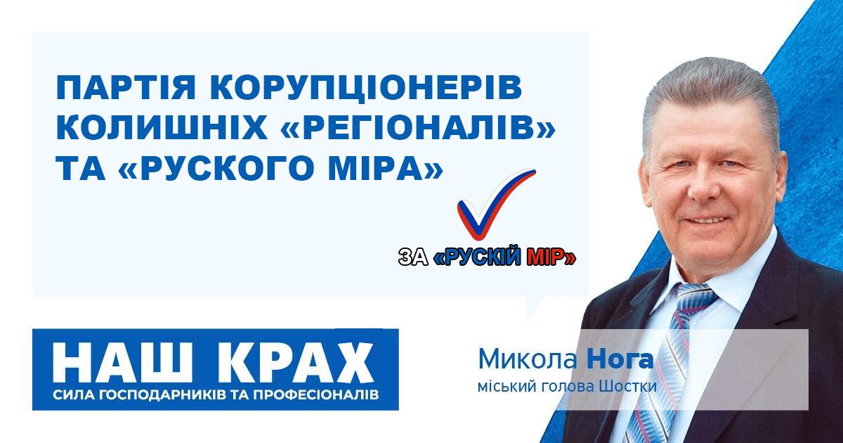 Нога Деркача та технічні кандидати в мери Шостки (ВІДЕО)