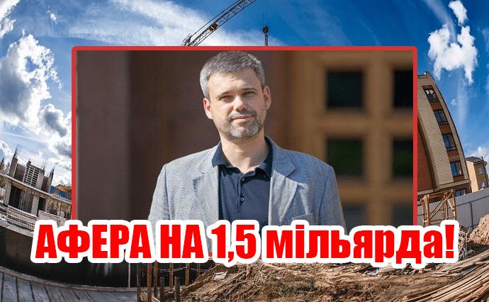 Петро Оленич — родич зрадника вкрав 1,5 млрд з київського бюджету
