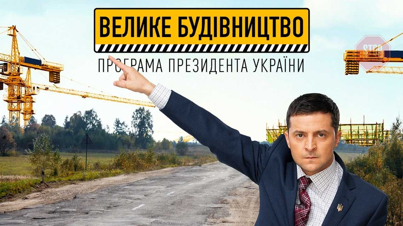 Про схеми пограбування бюджету на «Великому будівництві» Зеленського.