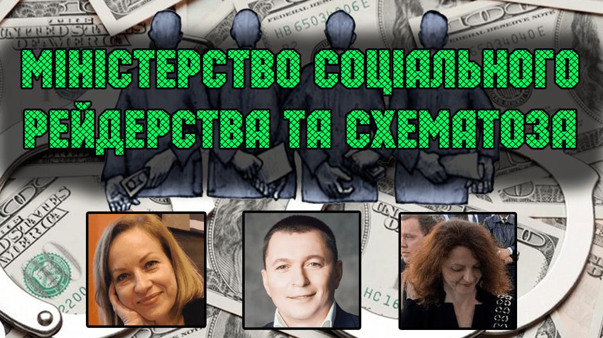 Олеся Малашкина и Евгений Котик организаторы схем в Минсоцполитики — блогер (ВИДЕО)