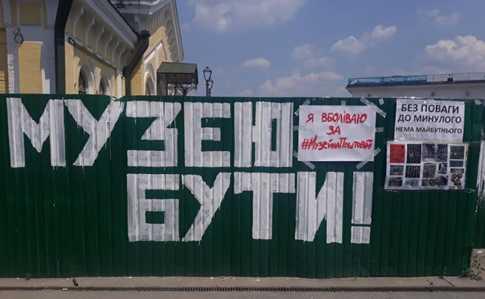 """""""Музей на Почтовой"""" благополучно «слили»?"""