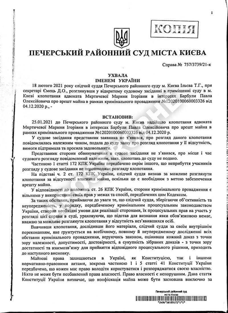 Подсудимый «оружейник» Павел Барбул с помощью закрытого уголовного дела «глушит» СМИ