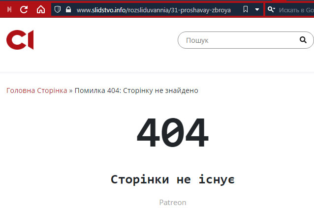 Українська організована злочинність і «забуття» в Google