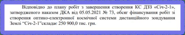 Космический мусор президента Зеленского | CRiME