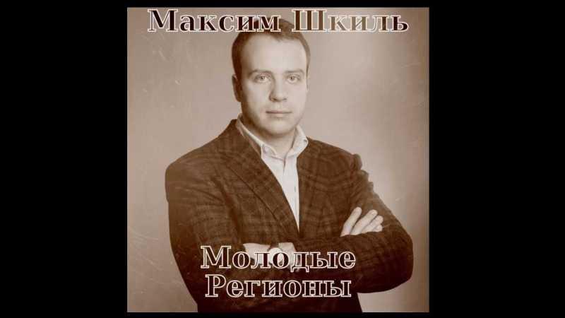 Максим Шкиль: как из зиц-председателя семьи Януковича делают дорожным магнатом при Зеленском