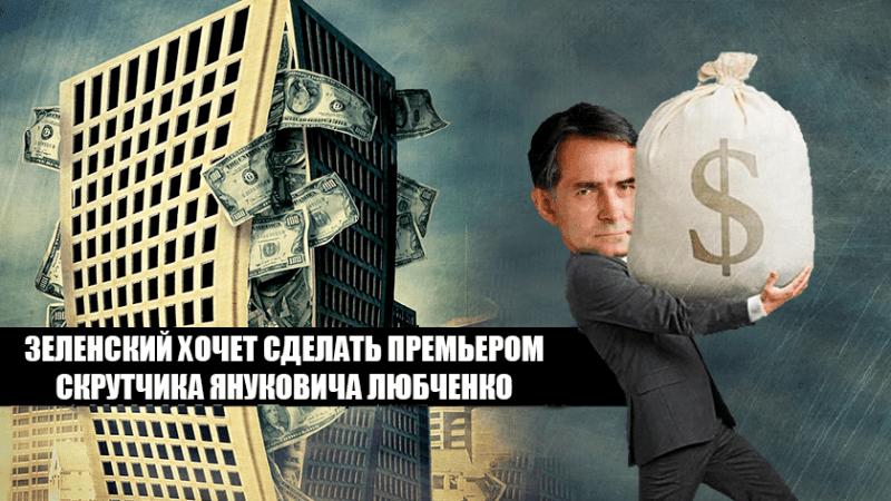 """Олексій Любченко – етапи великого шляху """"схематозника"""""""