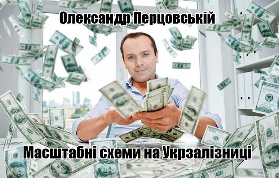 Александр Перцовский — руководитель пассажирской компании проворачивает масштабные схеми на Укрзализныце — блогер