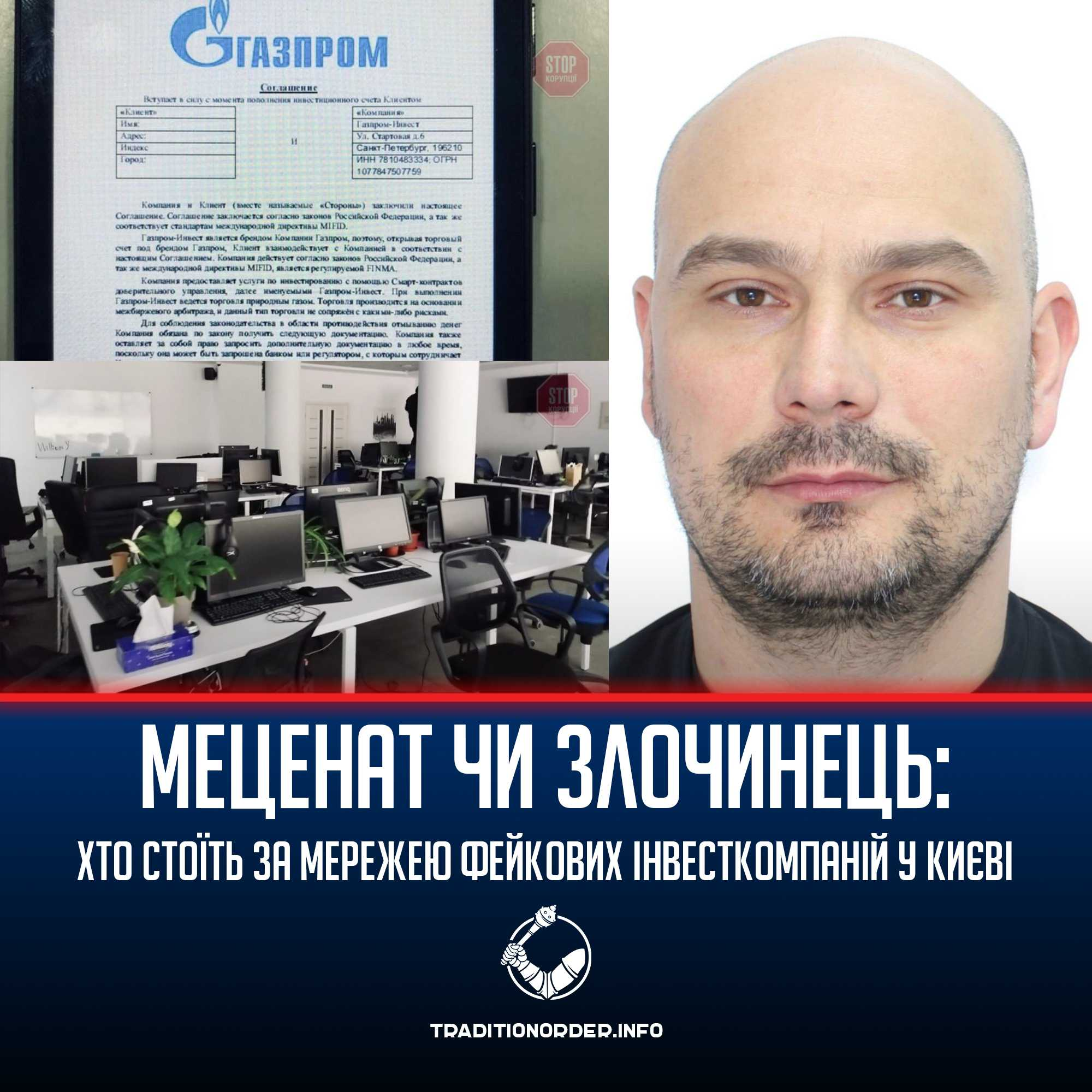 Владимир Бова — меценат или преступник: кто стоит за сетью фейковых инвесткомпаний в Киеве