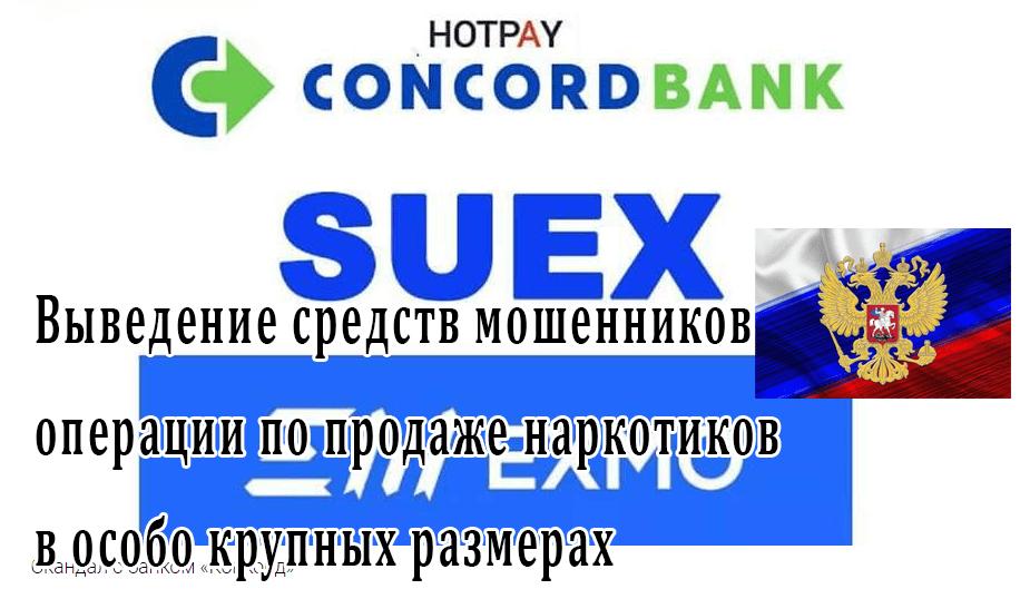 Конкорд банк — российские криптосхемщики, обнальщики и наркоторговцы глушат общественный резонанс, связанный с украинским банком