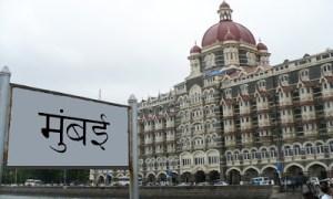 Bombay meri jaan!