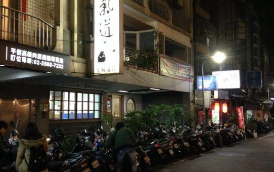 Twin Cities Taipei Aikido – 台北市雙城合氣道道場