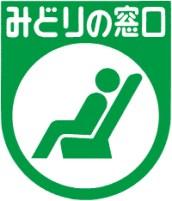 Midori no Madoguchi sign