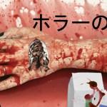 Japan land - Orpheus and Eurydice - an animation directed by Saranne Bensusan