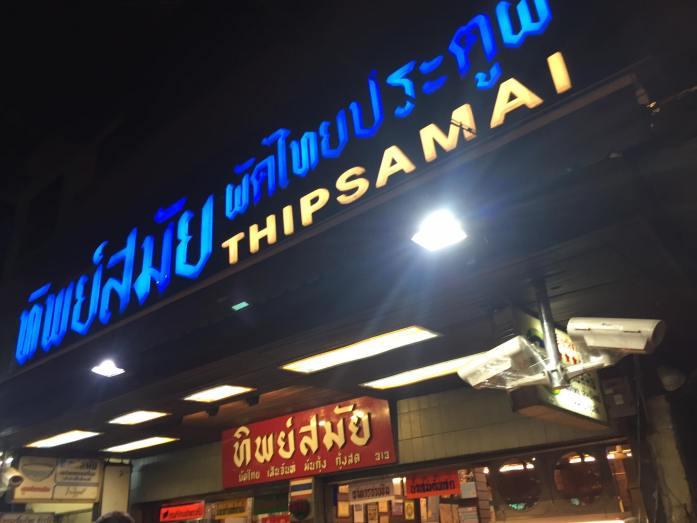 Bangkok, Thipsamai