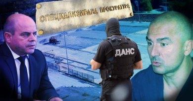 """Спецпрокуратурата и ДАНС по следите в аферата """"Ремонтче на стадионче"""""""