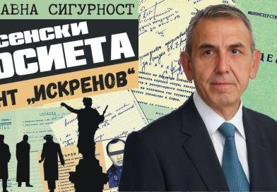 "Русенски досиета: Агент ""Искренов"" (Дауд Ибрям)"