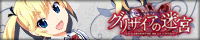 『グリザイアの迷宮』2012.1.27発売予定!