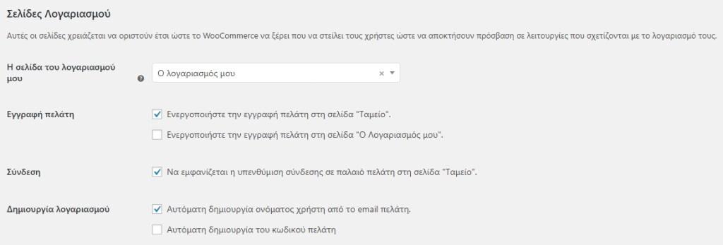 Οι ρυθμίσεις που αφορούν τις σελίδες του λογαριασμού στο WooCommerce