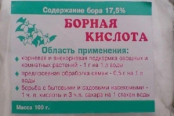 Упаковка борной кислоты