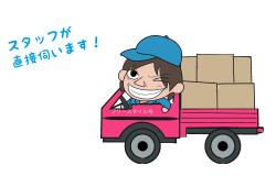 syuttyou-step2