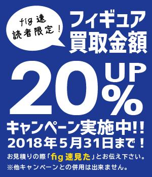 fig速読者限定!フィギュア買取20%UPキャンペーン!!