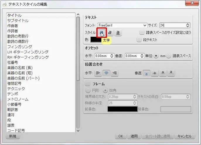 楽譜作成ソフト「MuseScore」[スタイルテキスト][テキスト] グループの [太字] チェック ボックスをオンにします。