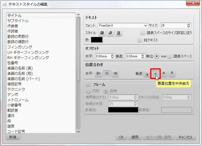 楽譜作成ソフト「MuseScore」[スタイルテキスト][位置合わせ] グループの [垂直位置の中央揃え] チェック ボックスを設定します。